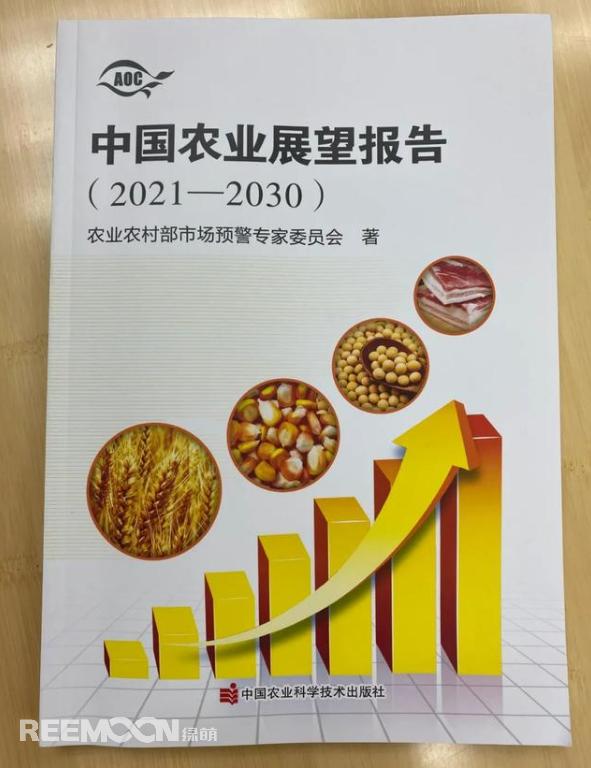 4月20日上午,2021中国农业展望大会在京召开,会上发布了《中国农业展望报告(2021-2030)》(以蟣u虺票ǜ?。报告预测了小麦、稻米、yu米、zhu肉等18种农chan品未来十nian的发展qushi和前景。zhe襝ai莦i2014nian以来,我国lianxudi8nian召开农业展望大会、发布《农业展望报告》。报告zhou重指出以下四点:① 粮食播种面ji稳ding在17亿mu,中国